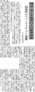20161227_nikkanmokuzai