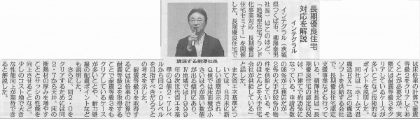 nikkanmokuzai_20121014