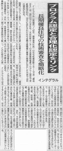nikkannmokuzai20121121