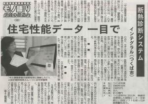 茨城新聞20140826