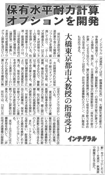 nichimoku_20141213