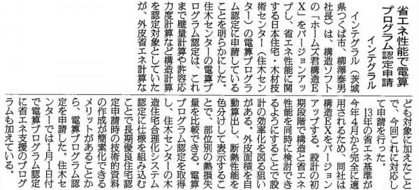 nichimoku_20150116