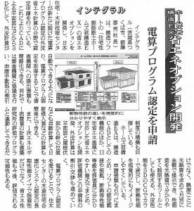 日木_INT構造EX省エネOP電算プログラム認定を申請_20150312
