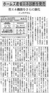 nichimoku_20151209