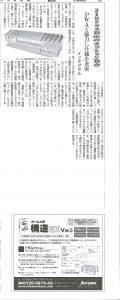 日木_INTトラス対応のオプション発売20160608