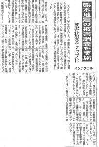日刊木材新聞_熊本地震の被害調査を実施_20160625