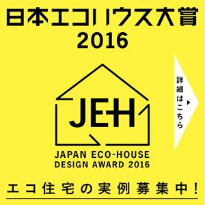 日本エコハウス大賞2016